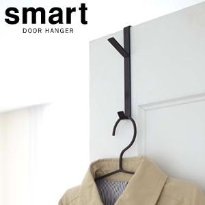 ドアハンガー スマート smart/フック ロング ドアフック インテリア おしゃれ シンプル 扉にかけるだけ コート掛け かばん掛け 帽子掛け 収納 雑貨 コートハンガー 省スペース 一人暮らし ホワイト ブラック モノトーン