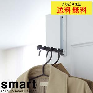 【ドアハンガー】折り畳みドアハンガー スマート smart 【よりどり3点送料無料】ドアハンガーフック ロング ドアフック ドア ハンガー フック インテリア ドアハンガーおしゃれ ドアハンガーシンプルモノトーン