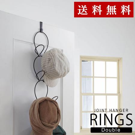 【帽子掛け】ジョイントハンガー リングス ダブル RINGS/帽子かけ 帽子収納 フック ホワイト ブラック 一人暮らし ジョイントハンガー リングス【送料無料】