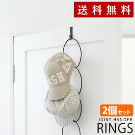 【帽子掛け】ジョイントハンガー リングス 2個セット RINGS【送料無料】帽子かけ 帽子収納 フック ホワイト ブラック 一人暮らし ドア 扉 YAMAZAKI/山崎実業