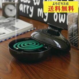 蚊取りポット【よりどり3点送料無料】 YAMAZAKI/山崎実業