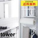 【最大P16倍】マグネット冷蔵庫サイドラック タワー tower【よりどり3点送料無料】 モノトーン ホワイト ブラック 収納