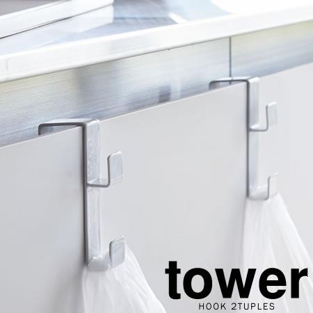【キズありB品】シンク下フック2段 タワー 2個組 tower【返品交換不可】モノトーン ホワイト ブラック 収納