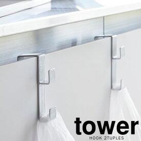 シンク下フック2段 タワー 2個組 tower/モノトーン ホワイト ブラック 収納 YAMAZAKI/山崎実業 monotone