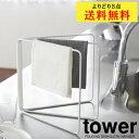 折り畳み布巾ハンガー タワー tower/ふきん掛けホワイト ふきん掛け 白 布巾ハンガー ホワイト 布巾ハンガー 白 tower…