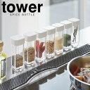 スパイスボトル タワー tower モノトーン ホワイト ブラック 収納
