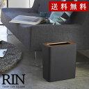 トラッシュカン リン 角型 RIN【送料無料】ゴミ箱 リビング用 ごみ箱 ごみばこ ダストボックス おしゃれ 北欧 スチー…