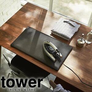 平型アイロン台 タワー tower (アイロンマット プレス台 作業台)モノトーン ホワイト ブラック YAMAZAKI/山崎実業 monotone