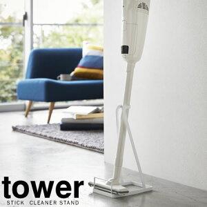 スティッククリーナースタンド タワー tower モノトーン ホワイト ブラック 収納 ダイソン 掃除機 YAMAZAKI/山崎実業 monotone
