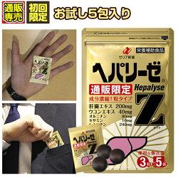 ヘパリーゼZ3粒×5袋