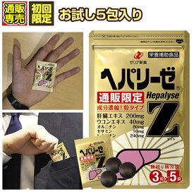 肝臓エキス ウコン オルニチン サプリ ゼリア新薬 ヘパリーゼZ 3粒5袋入り 送料無料 セサミン Lシスチン 【初回購入限定お試し/お1人様2個まで】