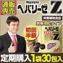 【初回半額・送料無料】ヘパリーゼZ(3粒X30袋) ゼリア新薬 肝臓エキス セサミン ウコン オルニチン