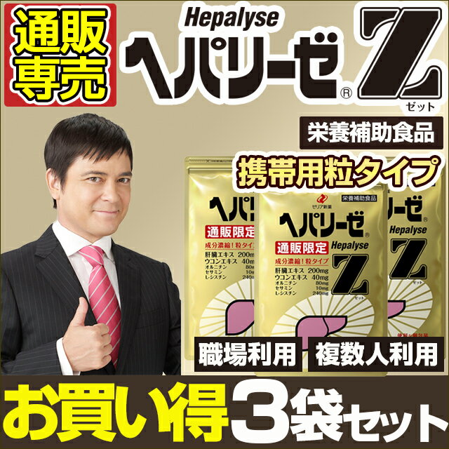 ゼリア新薬 ヘパリーゼZ 3粒30袋入り 3個セット 肝臓エキス ウコン オルニチン セサミン Lシスチン サプリ