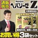 【送料無料 まとめ買い3個セット】ヘパリーゼZ 3粒×30袋×3 ゼリア新薬 肝臓エキス セサミン しじみ