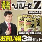 ヘパリーゼZ3粒×30袋【まとめ買い3個セット】