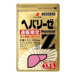 【約5日分メール便選択で送料無料代引不可】ヘパリーゼZ3粒×5袋ゼリア新薬肝臓エキスセサミンウコンオルニチン