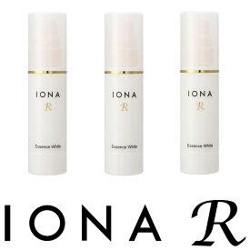 【送料無料】イオナR エッセンスホワイト 3個セット 美容液 美白 陶器肌 IONA R