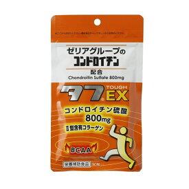 タフEX 90粒入り ゼリアグループのコンドロイチン配合