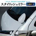 トヨタ ハイエース スタイリッシュフェンダーミラー ハイエース200系 標準・ワイド 共通