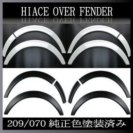 ハイエース オーバーフェンダー ダウンルック ABS製 塗装済み 200系 1型〜6型 1台分セット