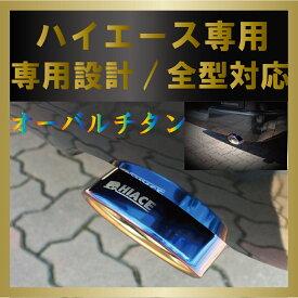 専用設計!マフラーカッター 200系ハイエース/レジアスエース 1/2/3/4/5型適合 オールステンレス マフラー カッター