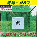 大人気商品!ゴルフ練習ネット 3M×3M×3M 大型 折りたたみ ゴルフ練習ネット ゴルフ練習用ネット ゴルフ用ネット ゴ…