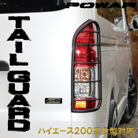 トヨタ ハイエース レジアスエース 200系 テールガード ナローワイド共用 1型〜5型まで対応 テール ガード テールランプガード テールライトガード ZERO HOUSE styl