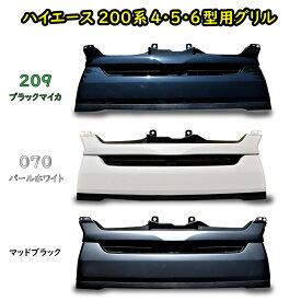ハイエース 200系 ハイエース レジアスエース 4型 5型 6型 標準ボディ用 ナロー フロント グリル 純正タイプ