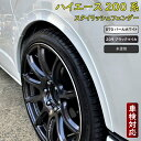 ハイエース200系 スタイリッシュフェンダー 車検対応品 標準・ワイドボディ車対応 オーバーフェンダー レジアスエース…