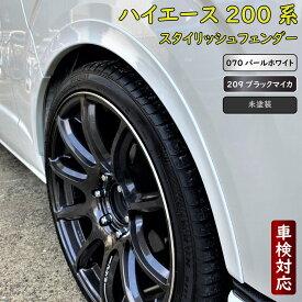 ハイエース200系 スタイリッシュフェンダー 車検対応品 標準・ワイドボディ車対応 オーバーフェンダー レジアスエース 塗装品 070パールホワイト・209ブラックマイカ