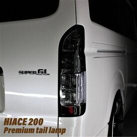 仕様変更済み!!ZERO HOUSE新商品!!トヨタ ハイエース レジアスエース 200系 4型 S-GL 純正タイプ テールランプ 左右セット テール テールライト 純正 テールランプ