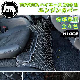 在庫限り ハイエース 200系 デッキカバー レジアスエース 200系 デッキカバー 標準ボディー S-GL エンジンカバー フロント 1型 2型 3型 4型 5型 6型 専用設計 !!