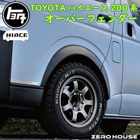 【ハイエース 200系】ハイエース オーバーフェンダー ダウンルック ABS製 マッドブラック 200系 1型〜6型 1台分セット 20mm オーバーフェンダー マットブラック H16〜