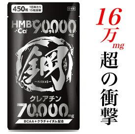 HMB サプリ HMB90000mg クレアチン70000mg BCAA クラチャイダム 国産 プロテイン サプリメント 筋トレ トレーニング 鋼 大容量450粒 送料無料