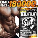 【超リニューアル】HMB クレアチン ダイエットサプリメント 鋼 【200万食突破の実績 計180,000mg超】 EAA BCAA クラチ…