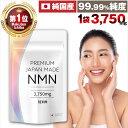 【楽天1位獲得3冠】純日本産 NMN サプリ 純度99.99% 原料も日本国産 3750mg配合 製薬会社共同開発 プレミアムジャパ…