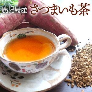 【送料無料】【メーカー直送】桜島溶岩焙煎 鹿児島県産さつまいも茶 70g紅 はるか べにはるか お茶 健康茶 美容茶 さつまいも サツマイモ さつま芋 美容 健康 ダイエット ポリフェノール
