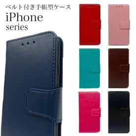 iPhone 12 12Pro ケース 11 X Xs SE2 8 7 6 6s スマホケース 手帳型 ベルトあり ケース 携帯ケース 革 レザー 手帳 ストラップホール スタンド おしゃれ かっこいい かわいい ギフト プレゼント アイフォン apple アップル simフリー