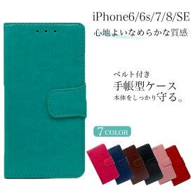 iPhone 8 ケース 7 6 6s SE 第二世代 スマホケース 手帳型 ベルトあり 携帯ケース スマホカバー カバー TPU ソフトケース 革 レザー 手帳 ストラップホール スタンド おしゃれ かっこいい かわいい シンプル apple アップル アイフォン
