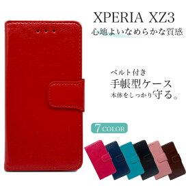 Xperia XZ3 ケース スマホケース 手帳型 ベルト付き カバー スマホカバー 携帯ケース 革 レザー 手帳 ストラップホール スタンド おしゃれ かっこいい かわいい SO-01L SOV39 ギフト プレゼント エクスペリア