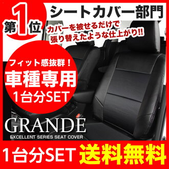Seat covers Nissan NISSAN Elgrand E51 excellent series for car products car products interior parts car seat waterproof