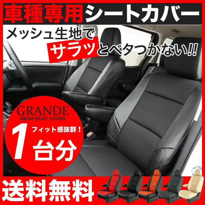 シートカバー メッシュ セレナ C27 ニッサン NISSAN 車 車用品 カー用品 シートカバー 内装パーツ カーシート