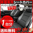 シートカバーメッシュヴォクシーボクシーVOXY80系ZRR80/ZRR85/ZWR80ZS煌煌エクセレントシリーズトヨタTOYOTA車車用品カー用品内装パーツカーシート釣り防水
