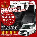 シートカバー NBOX N-BOX nbox エヌボックス カスタム JF3/JF4 エクセレント シリーズ ホンダ HONDA 軽自動車 車 車用品 カー用品 シー…
