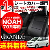 Seat covers Toyota TOYOTA Noah NOAH ZRR70/75 excellent series for car products car products interior parts car seat waterproof