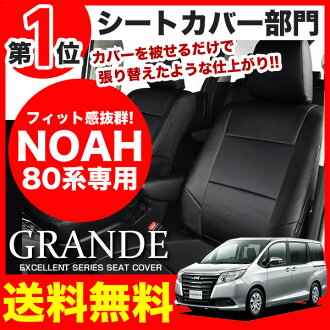 Seat covers Toyota TOYOTA Noah NOAH 80 series ZRR80/ZRR85/ZWR80 excellent series car products car products interior parts car seat waterproof