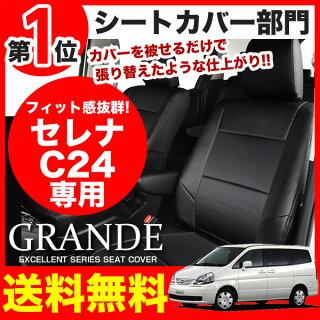 【送料無料】シートカバーニッサンセレナC24エクセレントシリーズ