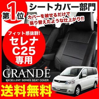 【送料無料】シートカバーニッサンセレナC25エクセレントシリーズ