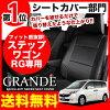 Seat cover Honda HONDA step wagon RG1/RG2/RG3/RG 4 excellent series for car products car products interior parts car seat waterproof