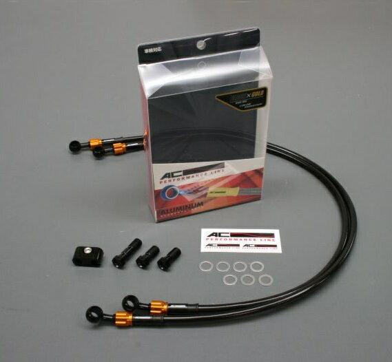 セロー250(SEROW)05〜14年 ボルトオンブレーキホースキット リア用 ブラック/ゴールド ブラックホース ACパフォーマンスライン